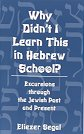 Why Didn's I Learn This in Hebrew School?